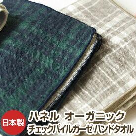 ハネルオーガニック 【Haneru Organic】 チェックパイルガーゼハンドタオル 今治タオル