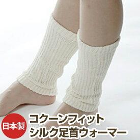 シルク足首ウォーマー 【cocoonfit(コクーンフィット)シリーズ】