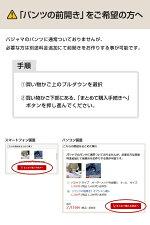 パジャマタイプオーダーメイドS〜3L