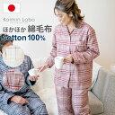 【年末年始SALE】 Kaimin Labo【日本製】快眠 パジャマ レディース 綿毛布 チェック柄 長袖 上下セット ★綿100% 快…