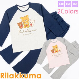 0c8a24d9a6670 大処分セール/ リラックマ キッズ パジャマ   子供 女の子 女児 パジャマ 長袖 Tシャツ