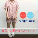【Sleepy Tailor】レディース 綿100% 半袖パジャマ ストライプ柄[ スリーピーテーラー レディース 婦人 女性 パジャ…