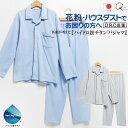【送料無料】 メンズ パジャマ 日本製 ハイドロ銀チタン [ M L 紳士 メンズ 男性 パジャマ 花粉 花粉症 ハウスダスト …