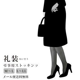 いざという時に相応しい、弔事・礼装用ストッキング★【日本製】20デニール・礼装用