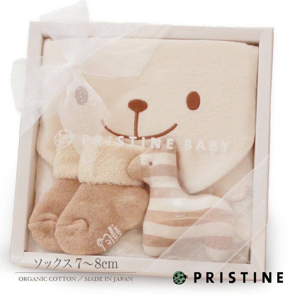 オリジナルBOX入り 可愛いくまのベビーギフトセット 新生児向けの出産祝いプレゼント オーガニックコットン プリスティン【あす楽対応】