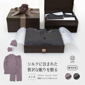 高級ギフトBOX シルクニットのメンズパジャマとナイトキャップ&マスクのギフトセット 男性への誕生日プレゼントに【国内送料無料】【あす楽対応】