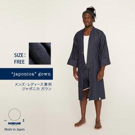 NOWHAW japonicaガウン メンズレディース兼用 柔らかデニム 綿100%日本製【あす楽対応】