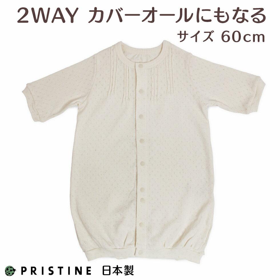 【ネコポス可】2WAYドレス(ツーウェイオール)60サイズのベビー服 出産祝いに人気 オーガニックコットン プリスティン【あす楽対応】