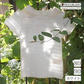 【2点までネコポス可能】セーラーカラーの半袖Tシャツ 白のボーダーで上品【ベビー服(子供服)】【80/90サイズ】 オーガニックコットン プリスティン PRISTINE【国内送料無料】【あす楽対応】