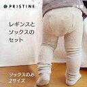 【ネコポス可】ベビー用レギンス&靴下セット オーガニックコットンとヤクウール プリスティンベビー 【あす楽対応】