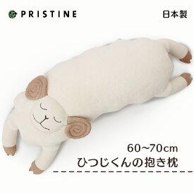 ひつじの抱き枕 オーガニックコットンのかわいいひつじピロー 大きいぬいぐるみは女性や子供への誕生日プレゼントに人気 プリスティン【あす楽対応】