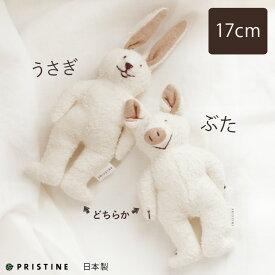 うさぎとぶたの小さいぬいぐるみ オーガニックコットンパイルと中綿入りで柔らかい人形 出産祝いの布おもちゃ プリスティン 日本製【あす楽対応】