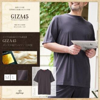 """令人感动的肌肤触感・奇迹般柔软的棉布料!埃及超长棉之最的""""GIZA45""""100%纯棉/高级男式短袖T恤衫/素色无图案圆领上衣/男式室内服装/日本制"""