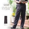 Cotton softly touched soft, miracle! GIZA45 (Giza 45) men's room long pants