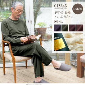 エジプト綿の女王 GIZA45(ギザ45)高級メンズパジャマ/長袖/綿100%上質コットン/日本製/ソフトで着心地のいい男性紳士用人気ルームウエア ナイトウエア(寝巻き 寝間着)【あす楽対応】