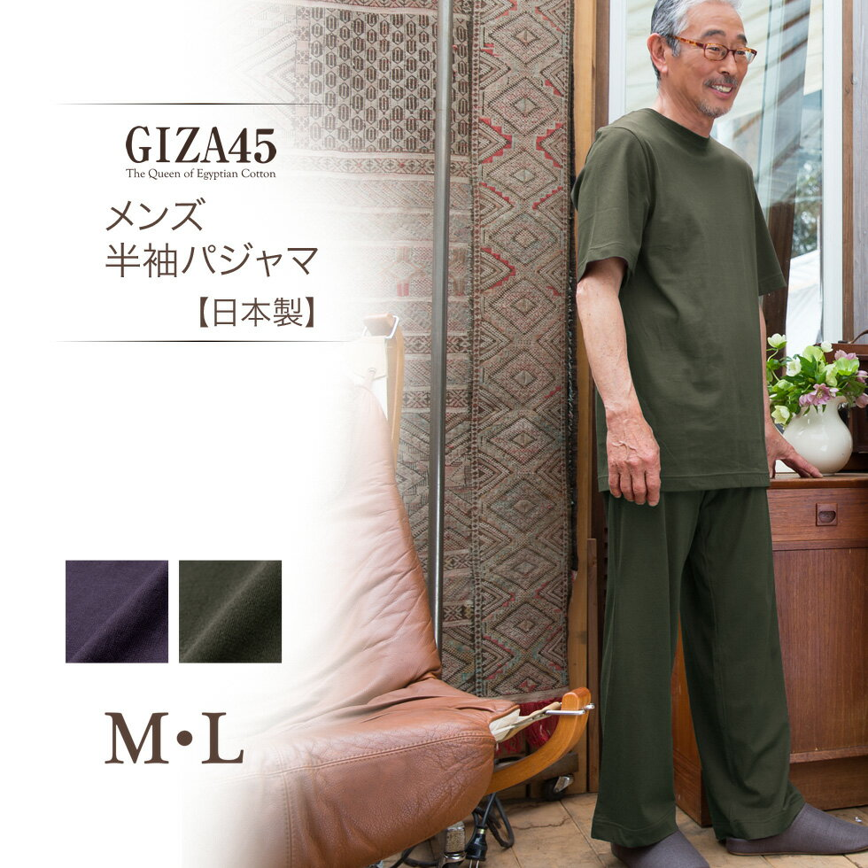 エジプト綿の女王 GIZA45(ギザ45)高級メンズパジャマ/半袖/夏用/綿100%上質コットン/日本製/ソフトで着心地のいい男性紳士用人気ルームウエア ナイトウエア【パジャマ屋】【あす楽対応】