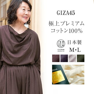 Cotton softly touched soft, miracle! GIZA45 (Giza 45) women's long sleeve luxury Pajamas women ladies ' luxury cotton 100% made in Japan room