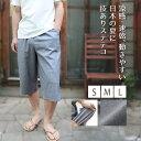 パジャマ屋の人気素材でお作りした 綿麻(リネン)混 ストレッチ 夏用 ステテコ パンツ メンズ レディース 兼用 ルー…