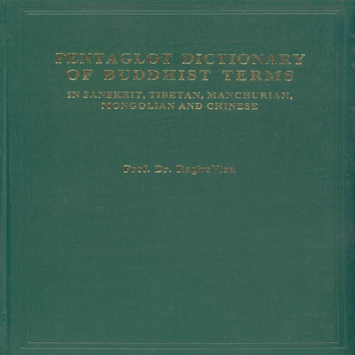 Pentaglot Dictionary of Buddhist Terms In Sanskrit, Tibetan, Manchurian, Mongolian and Chinese