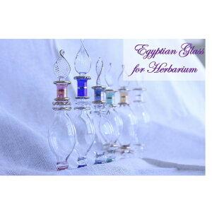 ハーバリウム 瓶 ファンシー エジプトガラス ボトル ガラスボトル ガラス瓶 香水瓶 香水ボトル かわいい プレゼント パフュームボトル ハーバリウムボトル おしゃれ エジプシャングラス エ
