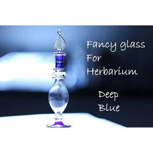 ハーバリウム ファンシー エジプトガラス【ブルー】瓶 ボトル 香水瓶 おしゃれ エジプシャングラス(真ん中ふっくらS) エジプト クリスマス 母の日 オイル ディスプレイ 花材