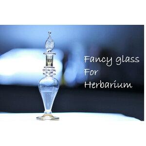 ハーバリウム ファンシー エジプトガラス【イエロー】瓶 ボトル 香水瓶 香水ボトル おしゃれ かわいい エジプシャングラス(上側ふっくらS) エジプト プレゼント クリスマス 母の日 オイ
