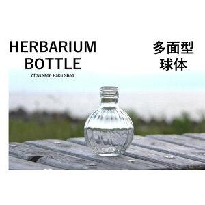 【送料無料】キャップ付き ケース売り 48本入り ハーバリウム 瓶 【多面球体】ガラス瓶 キャップ付 透明瓶 花材 ウエディング プリザーブドフラワー インスタ SNS ボトル