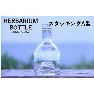 【送料無料】キャップなし ケース売り 24本入り ハーバリウム 瓶 ボトル 【スタッキングAタイプ】重ねられるガラス瓶 透明瓶 花材 ウエディング プリザーブドフラワー インス
