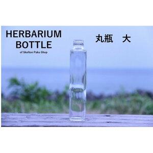 ハーバリウム ボトル 瓶【丸瓶 大】ガラス瓶 キャップ付 透明瓶 花材 ウエディング プリザーブドフラワー インスタ SNS ボトルフラワー オイル 酒瓶 飲料瓶 ジュース瓶 ワイン瓶 調味料瓶