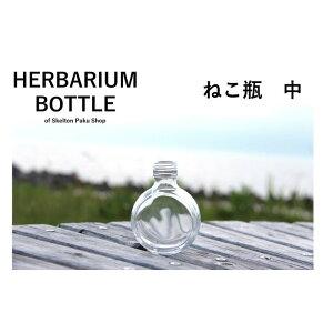 【送料無料】キャップなし ケース売り 54本入り ハーバリウム 瓶 ボトル 【ねこびん 中】猫瓶 ガラス瓶 透明瓶 花材 ウエディング プリザーブドフラワー インスタ SNS ボ