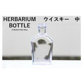 【送料無料】キャップなし ケース売り 48本入り ハーバリウム 瓶 ボトル 【ウイスキー 中】ガラス瓶 透明瓶 花材 ウエディング プリザーブドフラワー インスタ SNS ボトルフラワー オイル