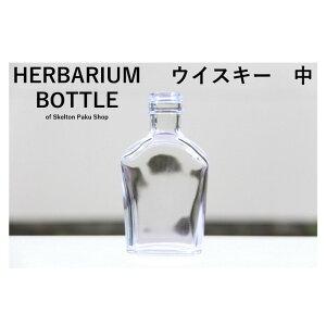 新商品!ハーバリウム ボトル 瓶【ウイスキー 中】ガラス瓶 キャップ付 透明瓶 花材 ウエディング プリザーブドフラワー インスタ SNS ボトルフラワー オイル
