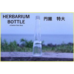 ハーバリウム 瓶 ボトル【円錐 特大】ガラス瓶 キャップ付 透明瓶 花材 ウエディング プリザーブドフラワー インスタ SNS ボトルフラワー オイル ハーバリウム用 透明ボトル ハーバリウム