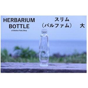 ハーバリウム 瓶 214mL スリム パルファム 大 キャップ付ハーバリウム ボトル 容器 ガラス瓶 透明