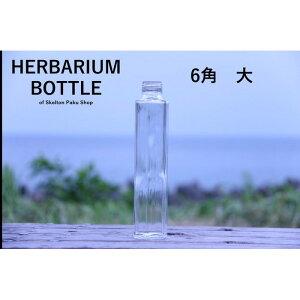 ハーバリウム ボトル 瓶【六角形 大】ガラス瓶 キャップ付 透明瓶 花材 ウエディング プリザーブドフラワー インスタ SNS ボトルフラワー オイル 酒瓶 飲料瓶 ジュース瓶 ワイン瓶 調味料