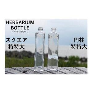 【送料無料】キャップなし ケース売り 24本入り ハーバリウム 瓶 ボトル 【スクエアor円柱】特特大サイズ ガラス瓶 透明瓶 花材 ウエディング プリザーブドフラワー インス
