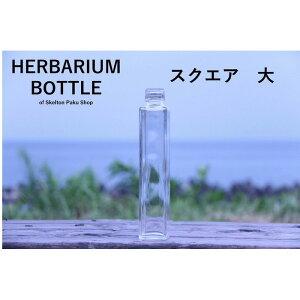 ハーバリウム ビン 瓶 びん ボトル スクエア 【直方体大】 ガラス瓶 キャップ付 透明瓶 花材 ウエディング プリザーブドフラワー インスタ SNS ボトルフラワー オイル ハーバリウムグッズ