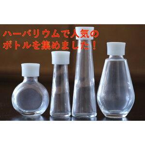 ハーバリウム ビン 瓶 びん ボトル【選べる4種】ガラス瓶 キャップ付 透明瓶 花材 ウエディング プリザーブドフラワー インスタ SNS ボトルフラワー オイル ハーバリウム用 透明ボトル ハー