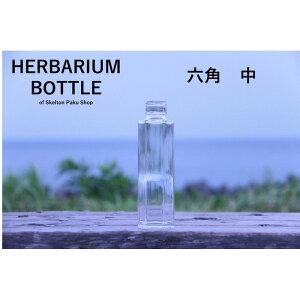 ハーバリウム 瓶 ボトル【6角形タイプ 中】ガラス瓶 キャップ付 透明瓶 花材 ウエディング プリザーブドフラワー インスタ SNS ボトルフラワー オイル