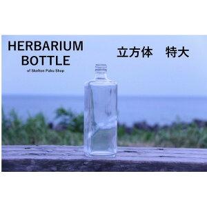ハーバリウム 瓶 ボトル【立方体特大タイプ】ガラス瓶 750cc キャップ付 透明瓶 香水ボトル プレゼント 花材 ウエディング プリザーブドフラワー インスタ SNS ボトルフラワー オイル ハーバ