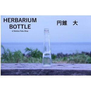 ハーバリウム 瓶 ビン びん ボトル【円錐 大】ガラス瓶 キャップ付 透明瓶 花材 ウエディング プリザーブドフラワー インスタ SNS ボトルフラワー オイル