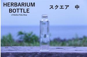 【送料無料】『ガラス瓶 ケース売り』 キャップ付き 54本入り ガラスビン 硝子瓶 【スクエア 中】瓶 ビン びん ハーバリウム ボトル ガラスボトル 業務用 セット 入れ物 スクエア 透