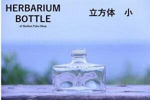 ハーバリウム ボトル 瓶【立方体 中】ガラス瓶 キャップ付 透明瓶 花材 ウエディング プリザーブドフラワー インスタ SNS ボトルフラワー オイル