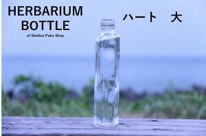 ハーバリウム 瓶 ボトル【ハート 大】ガラス瓶 キャップ付 透明瓶 花材 ウエディング プリザーブドフラワー インスタ SNS ボトルフラワー オイル