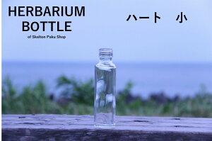 ハーバリウム ボトル 瓶【ハート 小】ガラス瓶 キャップ付 透明瓶 花材 ウエディング プリザーブドフラワー インスタ SNS ボトルフラワー オイル
