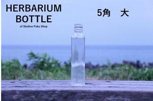 【送料無料】キャップなし ケース売り 40本入り ハーバリウム 瓶 ボトル 【5角形】ガラス瓶 透明瓶 花材 ウエディング プリザーブドフラワー インスタ SNS ボトルフラワー