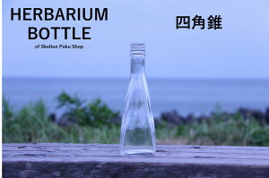 キャップ付 ハーバリウム ボトル 瓶【四角錐タイプ】ガラス瓶 透明瓶 花材 ウエディング プリザーブドフラワー インスタ SNS ボトルフラワー オイル ハーバリウム用 透明ボトル ハーバリウ