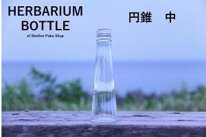 ハーバリウム 瓶 ボトル【円錐 中】ガラス瓶 キャップ付 透明瓶 花材 ウエディング プリザーブドフラワー インスタ SNS ボトルフラワー オイル