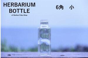 【送料無料】キャップ付き ケース売り 70本入り ハーバリウム 瓶 ボトル 【六角 小】ガラス瓶 キャップ付 透明瓶 花材 ウエディング プリザーブドフラワー インスタ SNS