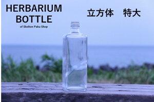 【送料無料】キャップ付き ケース売り 20本入り ガラス 瓶 ボトル 【立方体 特特大】ガラス瓶 容器 保存容器 米櫃 漬物容器 透明瓶 花材 ウエディング プリザーブドフラ